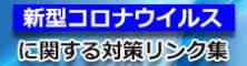 bnr_コロナリンク集_226✕66